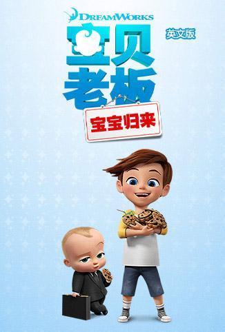 宝贝老板:宝宝归来 第一季 英文版