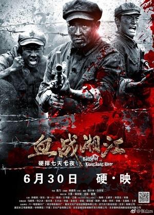 血战湘江电影完整版下载,在线观看