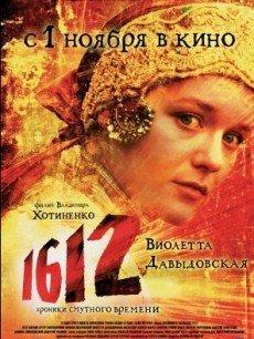 1612动乱时代
