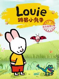 路易小兔子 英文版 第6季