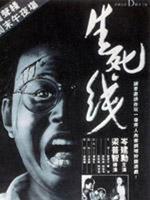 生死线  DVD(动作片)