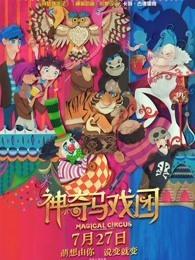 神奇马戏团之动物饼干[普通话]