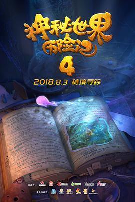 神秘世界历险记4