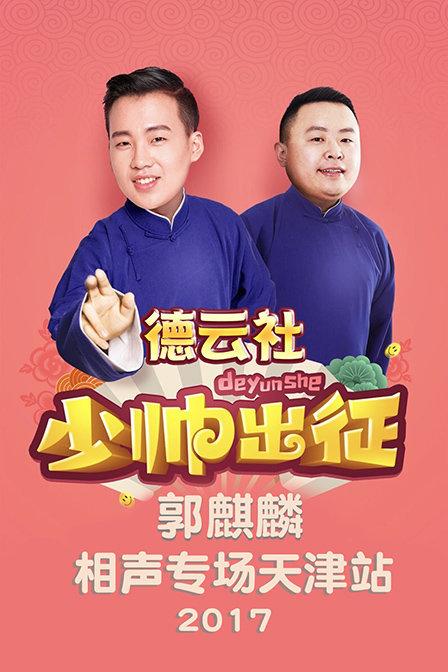 德云社少帅出征郭麒麟相声专场天津站 2017