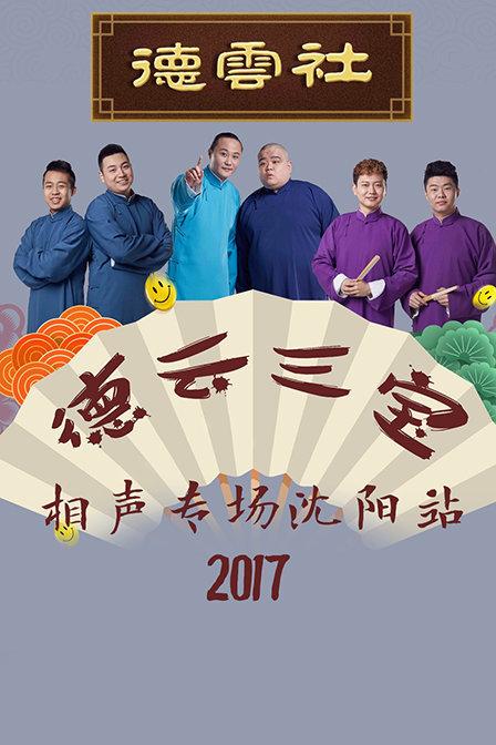 德云社德云三宝相声专场沈阳站 2017