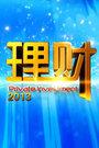理财2013