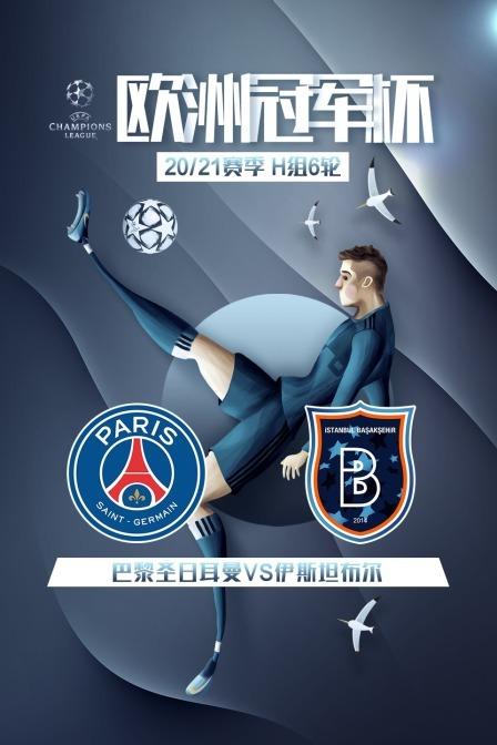 欧洲冠军杯 20/21赛季 H组6轮 巴黎圣日耳曼VS伊斯坦布尔