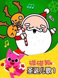 碰碰狐之圣诞儿歌