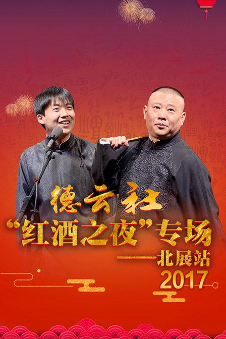 德云社红酒之夜专场北展站 2017