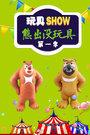 玩具SHOW熊出没玩具 第一季