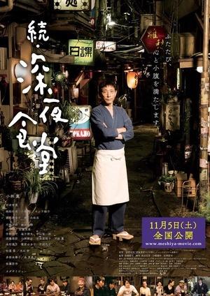 深夜食堂2 DVD(剧情片)
