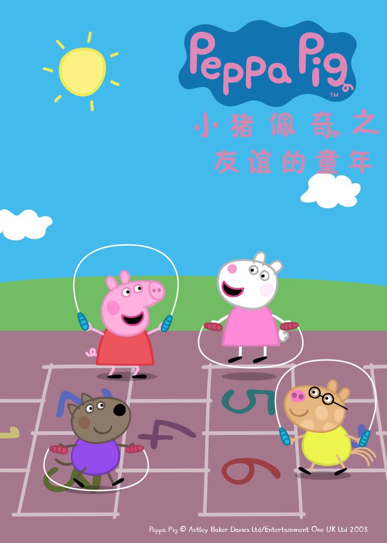 小猪佩奇之友谊的童年(动漫)
