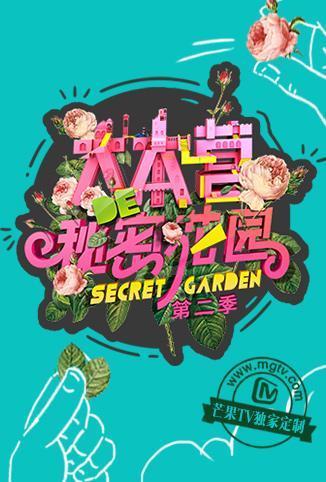 大本营的秘密花园 第二季