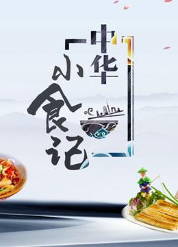 中华小食记