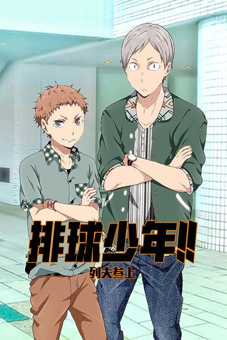 排球少年OVA1列夫参上