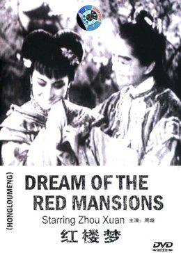 红楼梦DVD