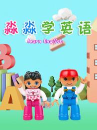 三淼学英语