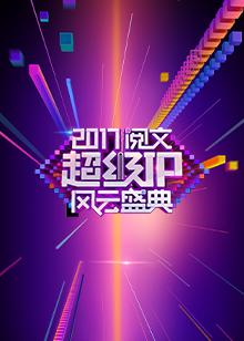 2017阅文超级IP风云盛典晚会