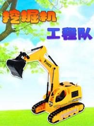 挖掘机工程队