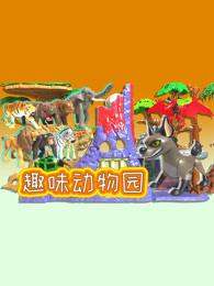 趣味动物园