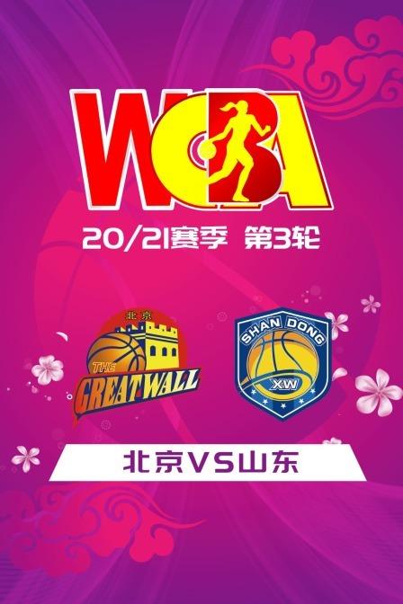 WCBA 20/21赛季