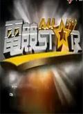 电竞All Star