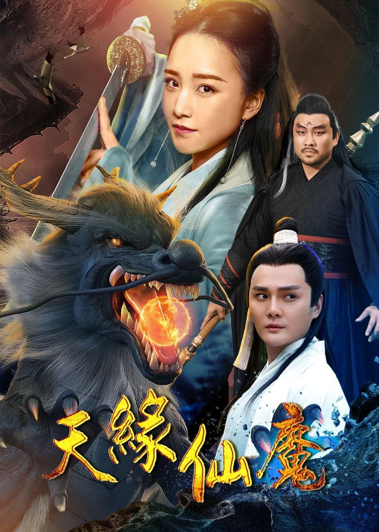 天缘仙魔电影完整版下载,在线观看