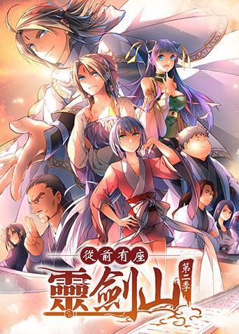 从前有座灵剑山 第二季日文版