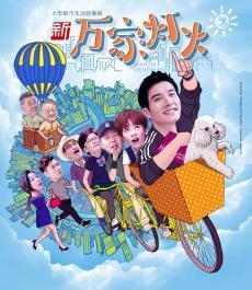 新万家灯火DVD