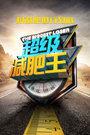 超级减肥王 中国版 2013