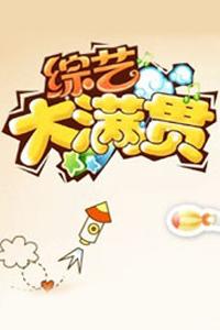 综艺大满贯 2011