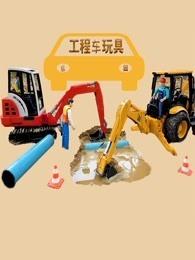 工程车玩具乐园
