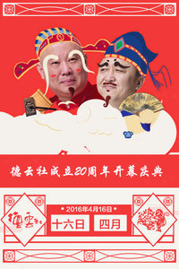 《德云社成立20周年开幕庆典 2016》海报