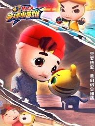 猪猪侠之竞球小英雄 第4季
