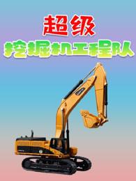 超级挖掘机工程队