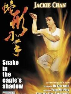 蛇形刁手  国语