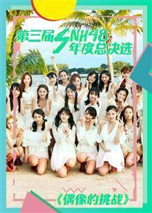 第三届SNH48年度总决选预热综艺《偶像的挑战》