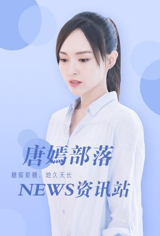 唐嫣部落資訊站