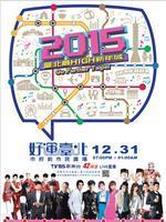 [综艺]台北2015跨年晚会