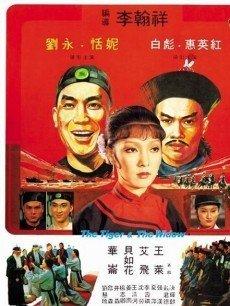 徐老虎与白寡妇(动作片)