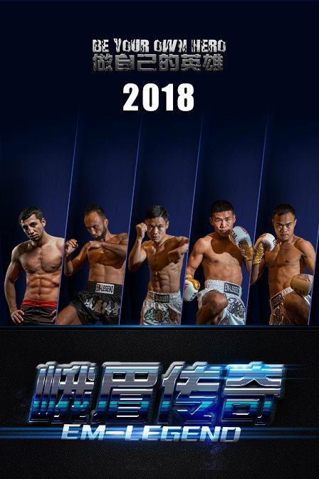 峨眉传奇 2018 2018年