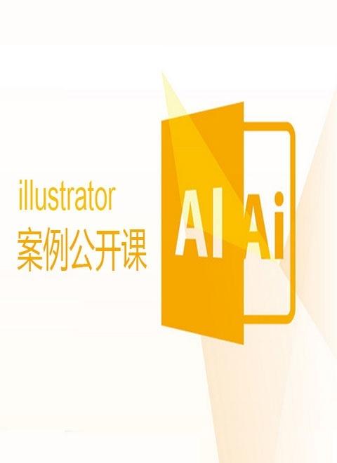 illustrator平面UI设计矢量绘图Ai教程
