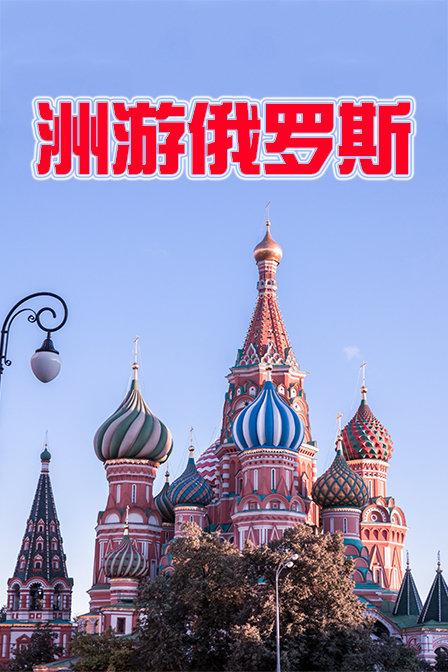 洲游俄罗斯
