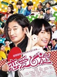 恋爱回旋(普通话)电影完整版下载,在线观看