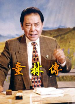 单田芳评书——童林传