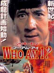 《我是谁》海报