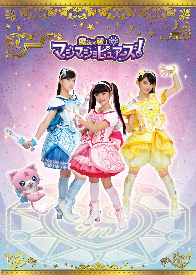 魔法×战士: 魔力纯心! 日文版