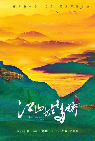 江山如此多娇DVD版