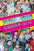 关东微喜剧之荒唐县令 2016
