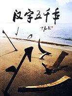 《汉字五千年》海报